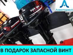 Лодочный мотор Parsun Т9.9 ВМS