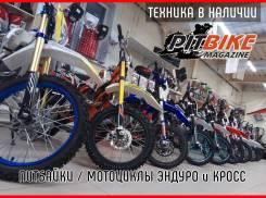 Питбайки, Мотоциклы Кросс и Эндуро в наличии.