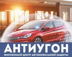 Фирменный центр Антиугон - установка автосигнализаций