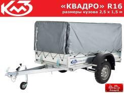 """Прицеп """"Квадро"""" Off-Road кузов 2,5х1,5 м (тент 1,1м)"""
