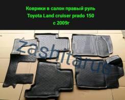 Коврики в салон Toyota Land Cruiser Prado 150 2009-2017г правый руль