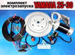 Комплект электростартера на лодочный мотор Yamaha 25-30