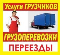 Грузоперевозки, Грузчики от 150р, Грузовики, Вывоз Мусора, Лучшее Качество