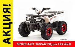 КРЕДИТ ПОД 6%! РАССРОЧКА 0-0-10!Квадроцикл MotoLand 125 WILD в Барнаул, 2021