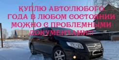 Куплю Автомобили! Запретные, Залоговые, Битые, Целыелюбых годов!