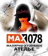 Кузовное ателье MAX078