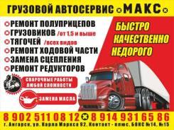 Ремон и обслуживание грузовиков и спецтехники техники