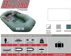 Лодка Бриз 190 (гребки + жесткое сиденье) бело/серый