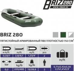 Лодка Бриз 280 (зеленый) Тонар
