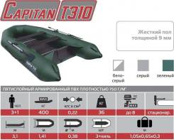 Лодка Капитан Т310 (киль+пол) серый Тонар