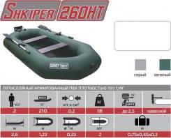 Лодка Шкипер 260нт Тонар
