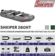 Лодка Шкипер 280нт (серый) Тонар