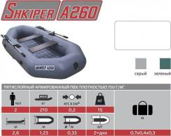 Лодка Шкипер А260 (надувное дно) (зеленый) Тонар