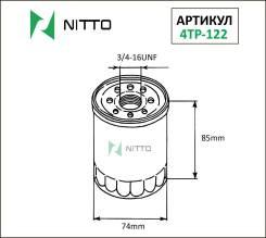 Фильтр масляный Nitto 4TP-122 (C111)-Япония