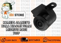 Автомобильная камера заднего вида Xiaomi 70Mai HD Reverse Video Camera