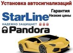 Установим Любую сигнализацию! Частное ЛИЦО Pandora StarLine Centurion!