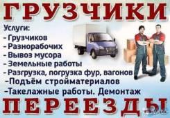Опытные, трезвые, Русские грузчики. Разнорабочие