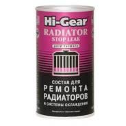 Герметик сист. охлаждения Hi-Gear Ремонт. состав, банка 325мл HG9025