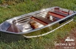 Лодка Тактика 270