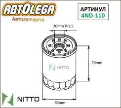 Фильтр масляный Nitto 4ND-110 Nissan QG# MR20DE QR2# SR20 VQ 20/25 HR#