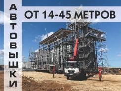 Услуги автовышки 14,19,25,45 метров с оператором (Ростехнадзор)