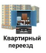 Переезд квартирный с грузчиками Квартирный переезд