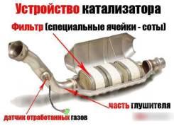 Бесплатное Удаление катализаторов обманка датчика кислорода.