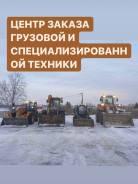 Услуги грузовой и спецтехники от Автовышки до Ямобура