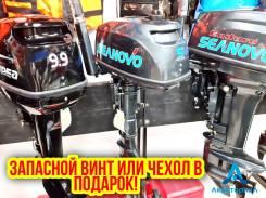 Лодочный мотор Seanovo SN 5 + Запасной винт/Чехол в подарок! Доставка!