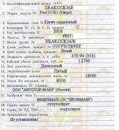 ПТС Ford CCK1 (Cargo) тягач 4х2 белый 2018 г. в., в Домодедово