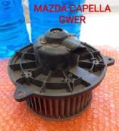 Моторчик печки Mazda Capella GWER