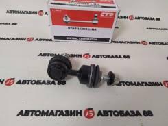 NEW! Линк заднего стабилизатора CTR CLMZ-40 Mazda Mazda 3 Axela 03-13