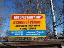 Кузовной ремонт, покраска грузовых автомобилей и спец техники в Томске
