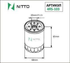 Фильтр масляный Nitto 4RS-103 (VIC C-901)