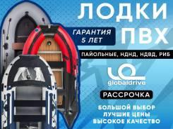 Лодки ПВХ новые и Б/У от Мировых Брендов по лучшим ценам!
