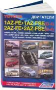 Книга Toyota двигатели 1AZ-FE; 2AZ-FE; 1AX-FSE / 2671