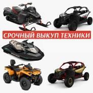 Срочный Выкуп! мотоциклы снегоходы квадроциклы водный транспорт