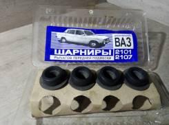 Комплект шарниров рычага передней подвески ВАЗ 2101-2107 (новые)