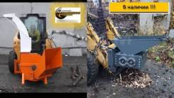Измельчитель веток для мини-погрузчиков в Екатеринбурге