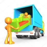 Бортовой грузовик+ грузчики. Не дорого!
