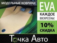 Модельные штатные коврики EVA T-Style за 1 день на любое авто!