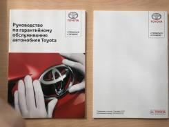 Сервисная книжка Toyota