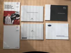 Сервисная книжка Nissan , Infiniti , Datsan