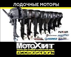 Лодочные моторы в МотоХит Хабаровск
