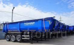 Тонар 952301, 2020