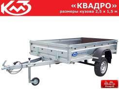 """Прицеп """"Квадро"""" кузов 2,5х1,5 м (без тента)"""