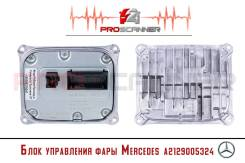 Блок управления фары Mercedes A2129005324