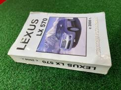 LX570 Книга Эксплуатация и Обслуживание