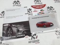 Руководство по экспулотации Kia Rio 2018 FB G4FG