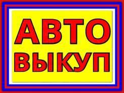Автовыкуп. Срочный выкуп любых авто в Москве и Московской области.